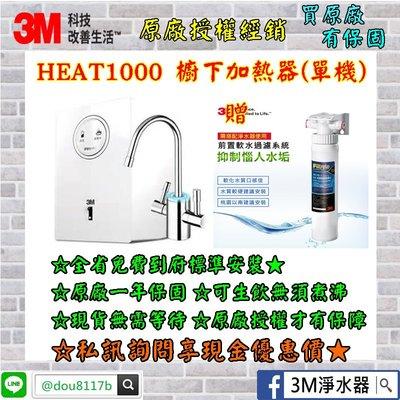 3M HEAT1000 櫥下加熱器 (單機無淨水器) 贈軟水系統 免費到府安裝 可安裝後付款