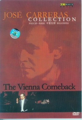 音樂居士#Jose Carreras Collection: The Vienna Comeback 卡雷拉斯 DVD