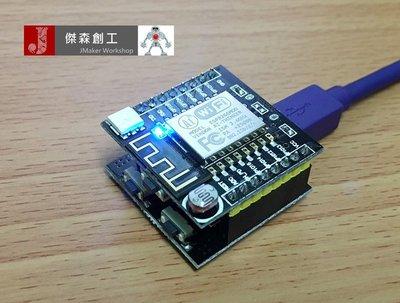 【傑森創工】機智雲開發板 機智云 WiFi Witty Arduino + WiFi ESP8266 ESP-12F