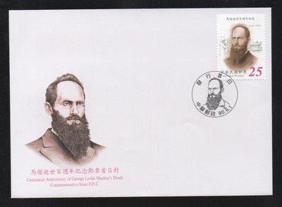 【萬龍】(811)(紀280)馬偕逝世百週年紀念郵票首日封