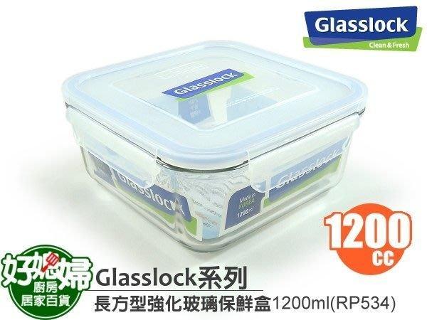《好媳婦》㊣Glasslock【正方型強化玻璃保鮮盒1200ml/RP534】保証真品,原裝進口!強化最安全