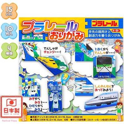 (MKstore) 日本製 新幹線 接紙 10枚 15 x 15 cm