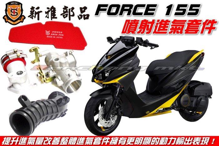 三重賣場 新雅部品 FORCE/SMAX專用 噴射加大型進氣套件組 原廠直上 提升加速性 高流量濾清器 節流閥 歧管