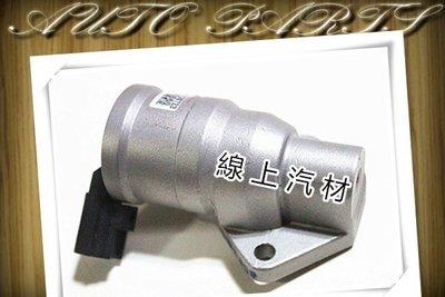 線上汽材 外匯件 *新品* IAC/怠速馬達 ISAMU/TIERRA 1.6 99-/323 1.6 01-