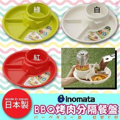 日本品牌【inomata】BBQ分隔餐盤 台北市
