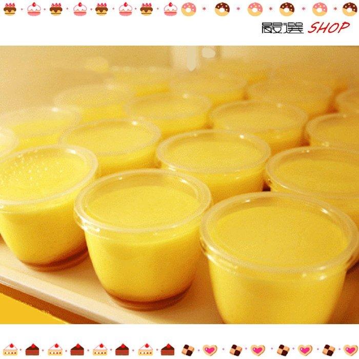 【嚴選SHOP】10入 含透明蓋 小耐烤布丁杯100cc 慕斯杯 甜品 奶酪杯 塑膠杯 冰淇淋杯 果凍杯【G30】