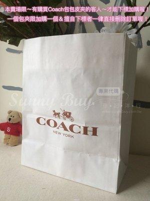 【Sunny Buy精品館】◎加購區*現貨限有購買包包客人◎ Coach提袋(小/S) 適用 長夾小型包小手拿包小物件