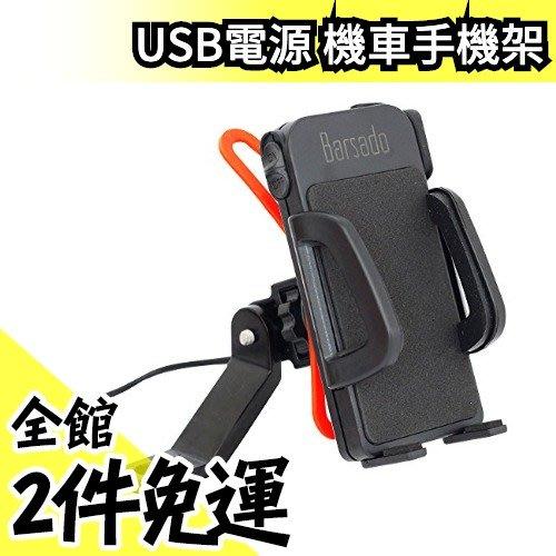 日本原裝 USB電源 機車手機架 手機車架 機車架 腳踏車架 手機支架 機車支架 自動夾緊 導航架【水貨碼頭】