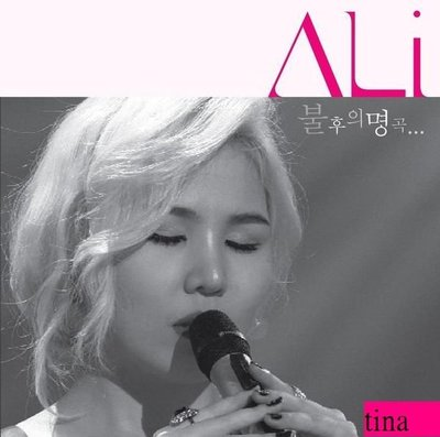 韓國女歌手ALi Remake Album韓國原版翻唱專輯-全新未拆下標即售