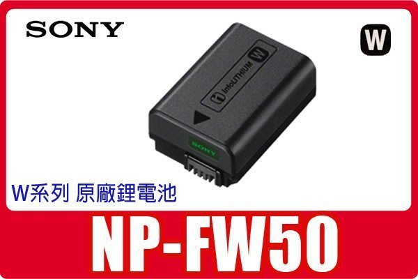 含稅公司貨 SONY NP-FW50 原廠鋰電池 加購原廠多能快充電器BC-QM1含稅$1800