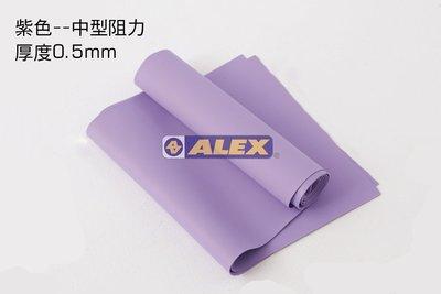【斯伯特】ALEX C-47 紫 伸展 彈力帶 另售 另售 拉力繩 重訓手套 瑜珈墊 瑜珈磚 彈力帶 狼牙棒 長槓 W槓