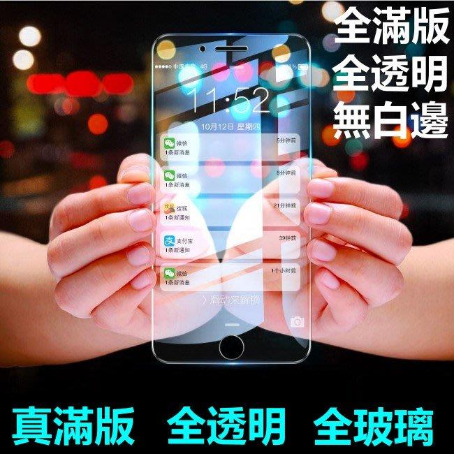 全透明滿版無白邊 iPhone7Plus i7 iPhone7 玻璃保護貼 玻璃貼 9H鋼化玻璃手機螢幕保護貼日本AGC