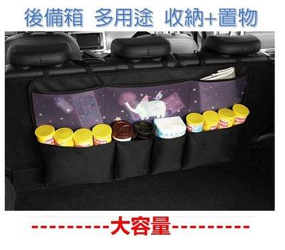 後備箱收納袋 置物袋 後車廂收納 大容量收納 車用收納 後車箱 椅背袋  汽車後車廂收納網收納包