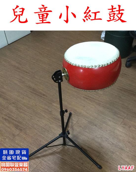 《∮聯豐樂器∮》兒童小紅鼓 兒童鼓 可調整高度 平打/立打皆可 整套只要999元(鼓+架+棒)《桃園現貨》