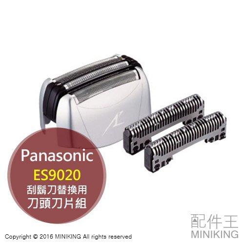 【配件王】日本代購 國際牌 ES9020 刮鬍刀 刀頭 刀片組 適 ES-LA10 LA30 LA50