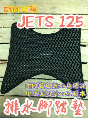 SYM 三陽 JET-S JETS 125 JETS125 排水腳踏墊 / 專用 免鑽孔 鬆餅墊 腳踏墊 排水 蜂巢腳踏