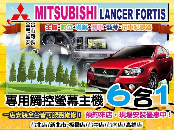 九九汽車音響.三菱.lance fortis.觸控螢幕主機+數位+導航+藍芽+行車記錄器