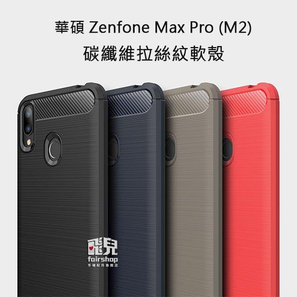 【飛兒】細緻拉絲!Zenfone Max Pro (M2) ZB631KL 碳纖維 拉絲紋 軟殼 保護殼 手機殼 198