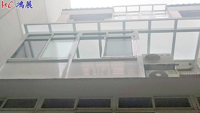 HC鴻展鋁門窗-陽台凸窗+玻璃雨遮+落地門~陽台儲物窗置物窗店面門窗外推窗玻璃屋雨遮雨棚防墜窗防盜窗隔音窗氣密窗免拆窗