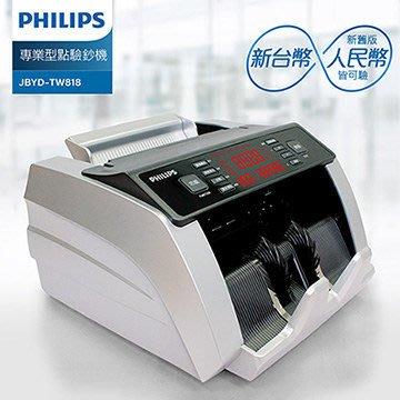 【全新含稅附發票】PHILIPS 飛利浦專業型點驗鈔機 ( JBYD-TW818 )
