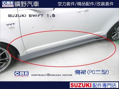 [曠野] SUZUKI SWIFT NEW SWIFT 大包  空力包圍  側裙  NT$2000/組