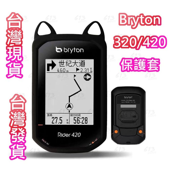613sports Bryton 320 420 貓耳保護套 自行車碼表套 矽膠套 腳踏車碼表套果凍套送貼膜 台灣現貨