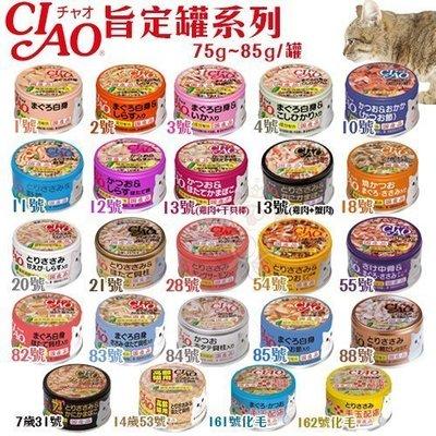 【24罐組】日本CIAO《旨定罐系列》75~85g/罐 貓罐頭 多種口味可選