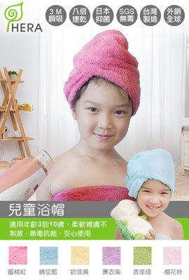 HERA 3M專利瞬吸快乾抗菌超柔纖 兒童浴帽17x11cm顏色可任選 浴帽 兒童用品/多件優惠☆溫溫老闆☆