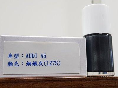 <名晟鈑烤>艾仕得(杜邦)Cromax 原廠配方點漆筆.補漆筆 AUDI A5  顏色:鋼鐵灰(LZ7S)
