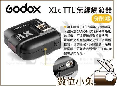 數位小兔【Godox 神牛 X1C TTL 發射器】無線 閃燈 X1 Canon X1TX-C 引閃器 觸發器 高速同步