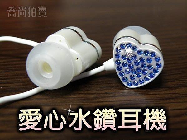 【喬尚拍賣】愛心水鑽耳機3.5mm立體聲.清倉便宜賣