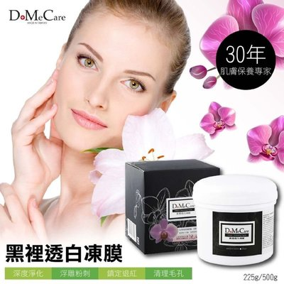 代購 欣蘭DMC 黑裡透白凍膜 500g--預購