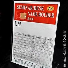 摩斯小舖~加新壓克力架~A4 直式 L型壓克力展示架 立牌 透明價目表 DM架 標示牌 標價牌 ~特價:80元