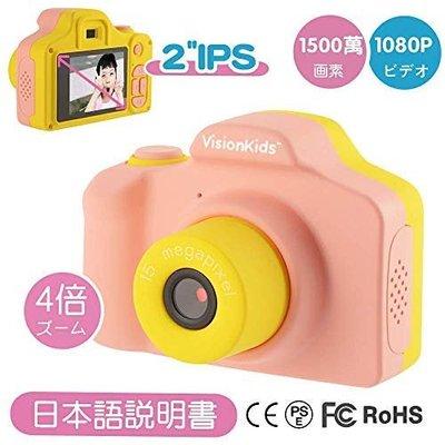 【月牙日系】日本公司貨 VisionKids HappiCAMU 兒童數位相機 1500萬畫素 1080P錄影 4倍變焦