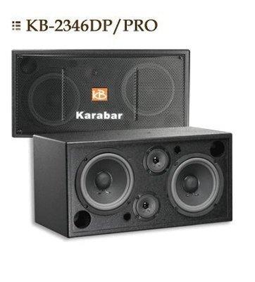 【昌明視聽】KARABAR 卡拉寶 KB 2346DP/PRO 加拿大 POLESTAR 卡拉OK 開放空間 專業級
