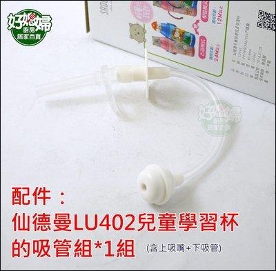《好媳婦》仙德曼【LU402的配件:兒童學習成長保溫杯/吸管杯/兒童水壺/400ml的吸管配件一組】含上吸嘴+下吸管