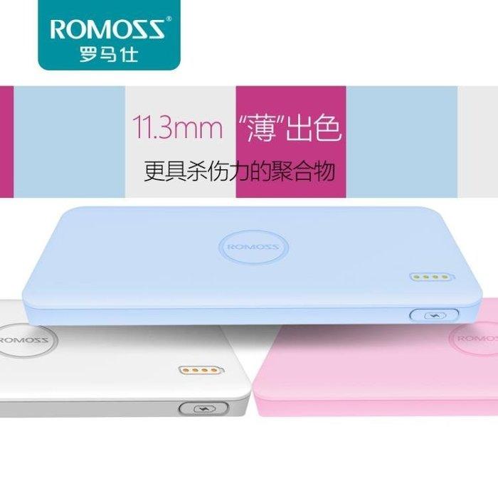 999ROMOSS/羅馬仕5000毫安迷你纖薄聚合物行動電源 便攜充電寶通用01KL05