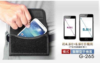 〔A8捷運〕GUN-G265警用智慧手機套(橫式) 4.3~5.5吋螢幕手機用