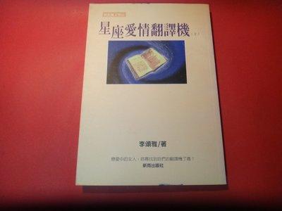 【愛悅二手書坊 25-05】星座愛情翻譯機(上)    李頌雅/ 著     新雨出版社 新北市
