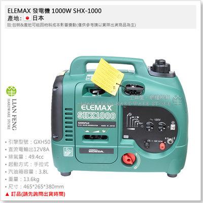 【工具屋】*含稅* ELEMAX 發電機 1000W SHX-1000 澤騰 變頻 引擎發電機 露營 手提式 日本製