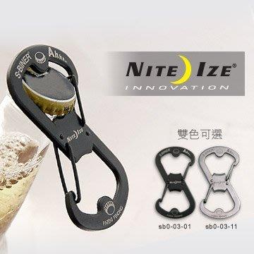 【angel 精品館 】NITE IZE S-Biner Ahhh 開瓶器鑰匙圈 / 銀色 或 黑色