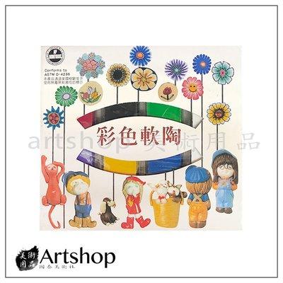 【Artshop美術用品】彩色軟陶8入(大)