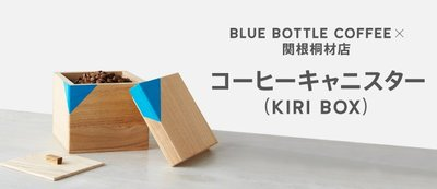 日本 藍瓶咖啡 Blue Bottle Coffee × 関根桐材店 咖啡豆保存箱/盒 日本大阪連線代購