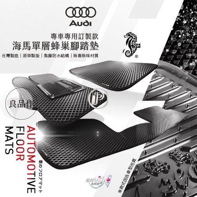 破盤王 台南 ㊣台灣製 海馬【單層】蜂巢式 腳踏墊 奧迪 AUDI TT S3 S4 S5 Q2 Q3 Q5 SQ5 Q7 量身訂做 防水 脚踏墊