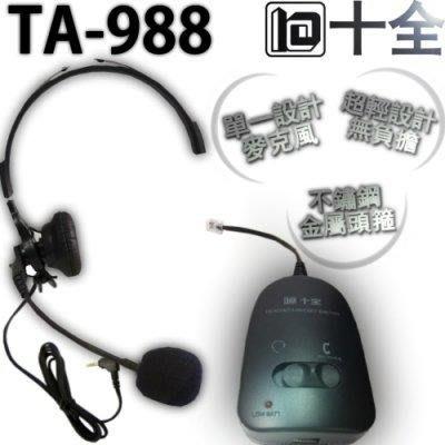 十全 TA-988 第二代總機式電話免持聽筒 電話行銷 必備頭戴耳機 全系列 電話可用 客服人員 必備