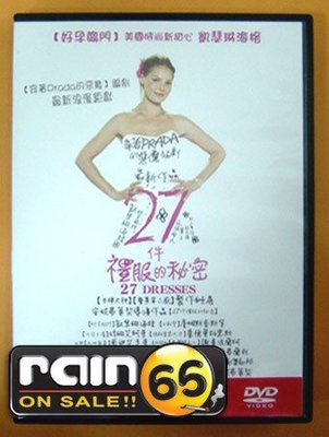 ⊕Rain65⊕正版DVD【27件禮服的秘密~27 Dresses】-男女生了沒-凱瑟琳海格(直購價)
