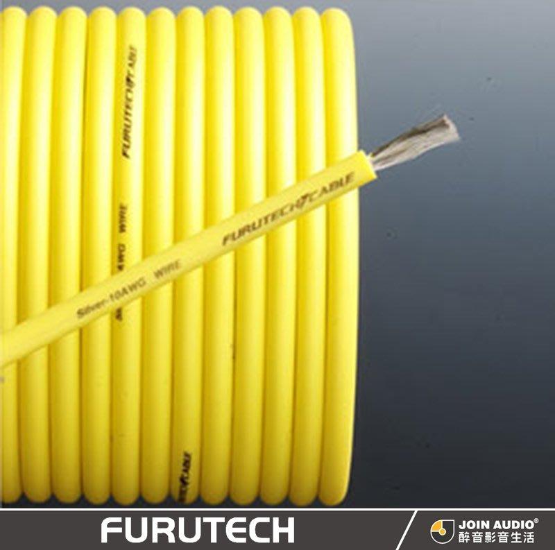 【醉音影音生活】日本古河 Furutech Silver-10 1m (切售) 電源線.μ-OFC鍍銀導體.公司貨