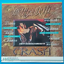 LD 絕版 收藏 -- Crash 慾望號快車 (單碟) (2手雷射碟 / 中文字幕版)
