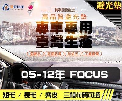 【麂皮】05-13年 Focus 避光墊 /  台灣製  focus避光墊 focus 避光墊 麂皮 儀表墊 遮陽墊 嘉義市