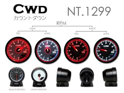 ☆光速改裝精品☆ CWD 轉速表  60mm RPM 可調紅白變色 {黑底款} 直購價:999元.